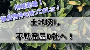 土地探し 4社目不動産屋D社訪問①