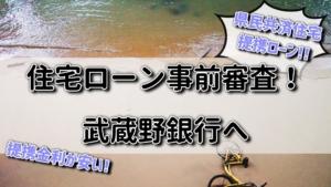 受託ローン事前審査 武蔵野銀行