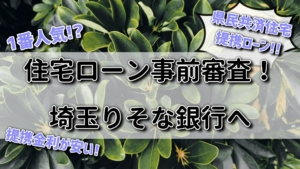 住宅ローン事前審査 埼玉りそな銀行