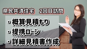 県民共済住宅訪問