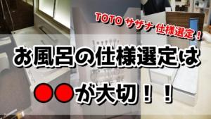 県民共済住宅のお風呂仕様選定は●●が大切!お風呂の仕様選定!